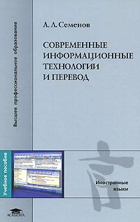 Современные информационные технологии и перевод