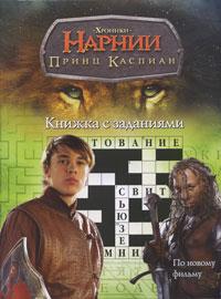 Хроники Нарнии. Принц Каспиан. Книжка с заданиями
