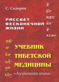 Zakazat.ru Рассвет бесконечной жизни. Учебник тибетской медицины. С. Сидоров