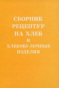 Сборник рецептур на хлеб и хлебобулочные изделия ( 978-5-904283-04-9, 978-5-903039-37-1 )