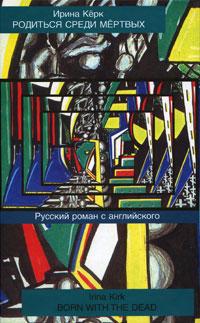 Родиться среди мертвых. Русский роман с английского