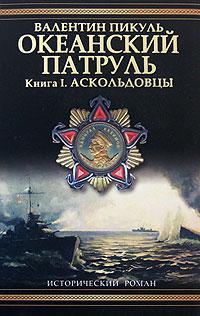 Океанский патруль. В 2 томах. Том 1. Аскольдовцы