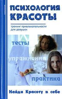 Психология красоты. Тренинг привлекательности для девушек