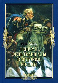 Генерал-фельдмаршалы в истории России