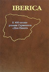 Iberica. К 400-летию романа Сервантеса
