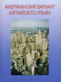 Американский вариант английского языка / American English for Everyday and Academic Use (+ CD)