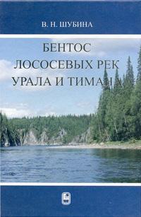 Бентос лососевых рек Урала и Тимана