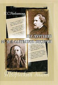 И. С. Тургенев и М. Е. Салтыков-Щедрин. Творческий диалог