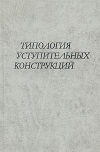 Типология уступительных конструкций