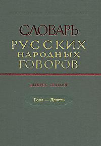 Словарь русских народных говоров. Выпуск 7. Гона-Депеть
