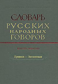 Словарь русских народных говоров. Выпуск 9. Ерепеня-Заглазеться
