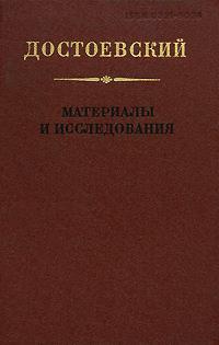 Достоевский. Материалы и исследования. Том 16