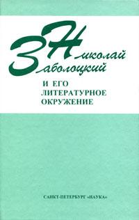 Николай Заболоцкий и его литературное окружение