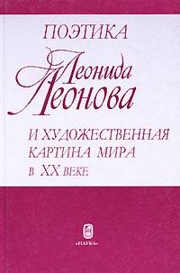 Поэтика Леонида Леонова и художественная картина мира в XX веке