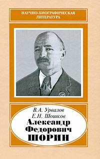Александр Федорович Шорин