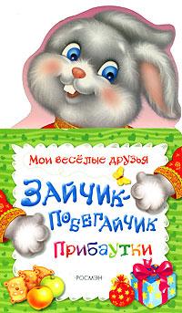 Зайчик-побегайчик