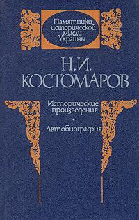 Н. И. Костомаров. Исторические произведения. Автобиография