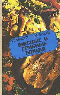 Мясные и грибные блюда