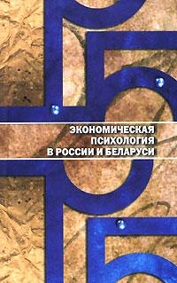 Экономическая психология в России и Беларуси