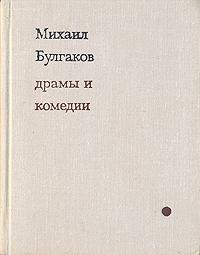 Михаил Булгаков. Драмы и комедии