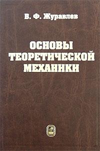 Основы теоретической механики