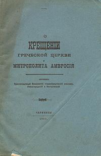 О крещении греческой церкви и митрополита Амвросия