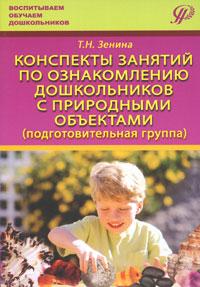 Конспекты занятий по ознакомлению дошкольников с природными объектами (подготовительная группа)