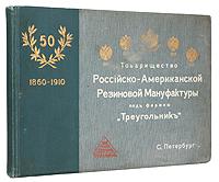 """Товарищество Российско-Американской резиновой мануфактуры под фирмой """"Треугольник"""" Товарищество Р. Голике и А. Вильборг 1910"""