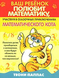 Ваш ребенок полюбит математику, участвуя в сказочных приключениях математического кота