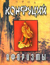 Конфуций. Афоризмы (миниатюрное издание). Конфуций