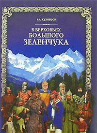 В верховьях Большого Зеленчука (+ DVD-ROM)