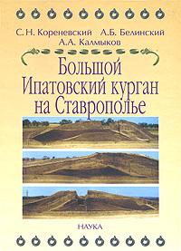 Большой Ипатовский курган на Ставрополье