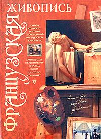Французская живопись ( 978-985-16-2771-0 )