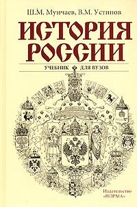 История России. Учебник для вузов