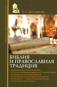 Библия и православная традиция