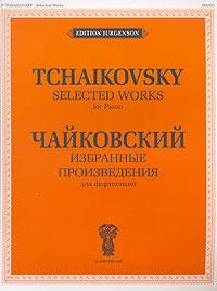 П. Чайковский. Избранные произведения для фортепиано