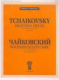 П. Чайковский. Восемнадцать пьес. Для фортепиано