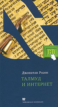 Талмуд и Интернет