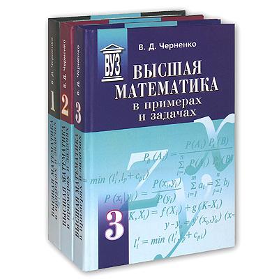 Высшая математика в примерах и задачах (комплект из 3 книг)