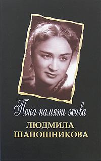 Пока память жива. Людмила Шапошникова