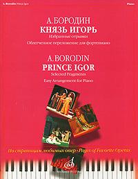 А. Бородин. Князь Игорь. Избранные отрывки. Облегченное переложение для фортепиано