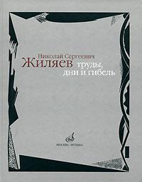 Николай Сергеевич Жиляев. Труды, дни и гибель