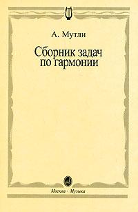 Сборник задач по гармонии