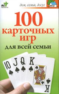 100 карточных игр для всей семьи ( 978-985-16-4623-0 )