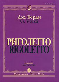 Дж. Верди. Риголетто. Клавир