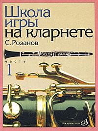 Школа игры на кларнете. Часть 1