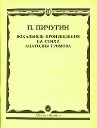 П. Пичугин. Вокальные произведения на стихи Анатолия Громова
