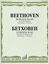 Бетховен. Соната № 10 для скрипки и фортепиано