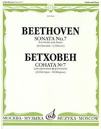 Бетховен. Соната № 7 для скрипки и фортепиано