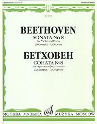 Л. Бетховен. Соната №8. Для скрипки и фортепиано